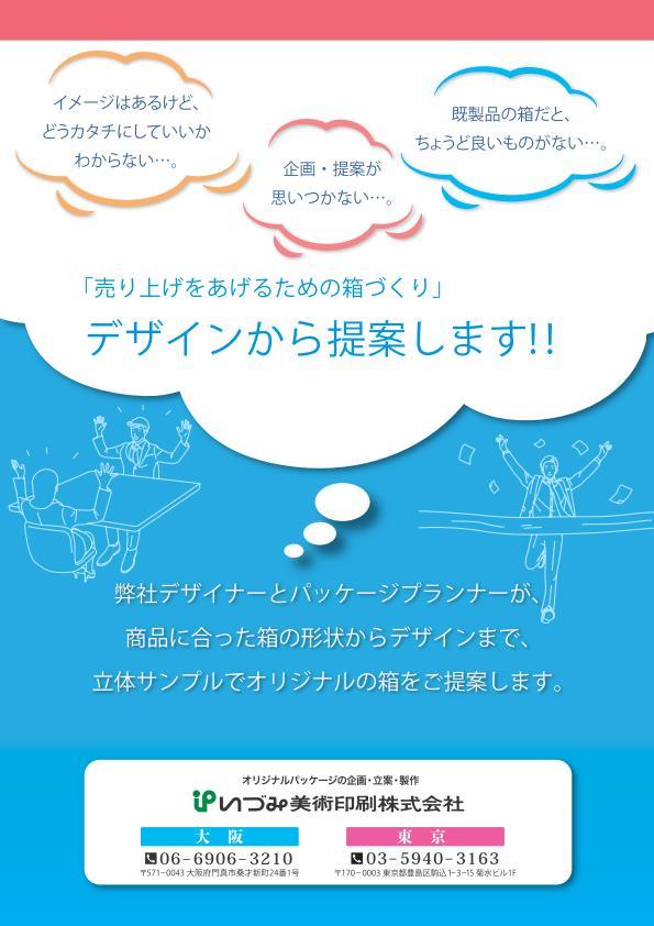 無料デザインHP_チラシ_02.jpg